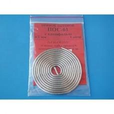 Припой с канифолью ПОС-61 D=2мм спираль 1 метр