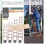 НОВИНКА! Стеклопластиковые диэлектрические лестницы серии «ЭкспертЭлектрик» от ТDM