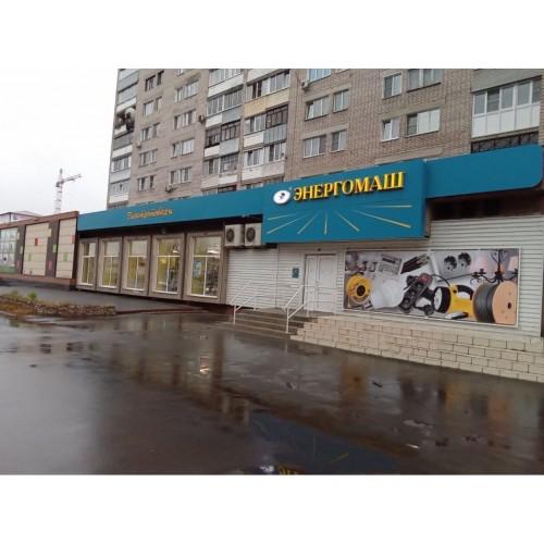 Пункт выдачи в г. Иваново  ул. Богдана Хмельницкого, д. 30