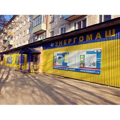 Пункт выдачи в г. Ковров, ул. Пионерская, д.12